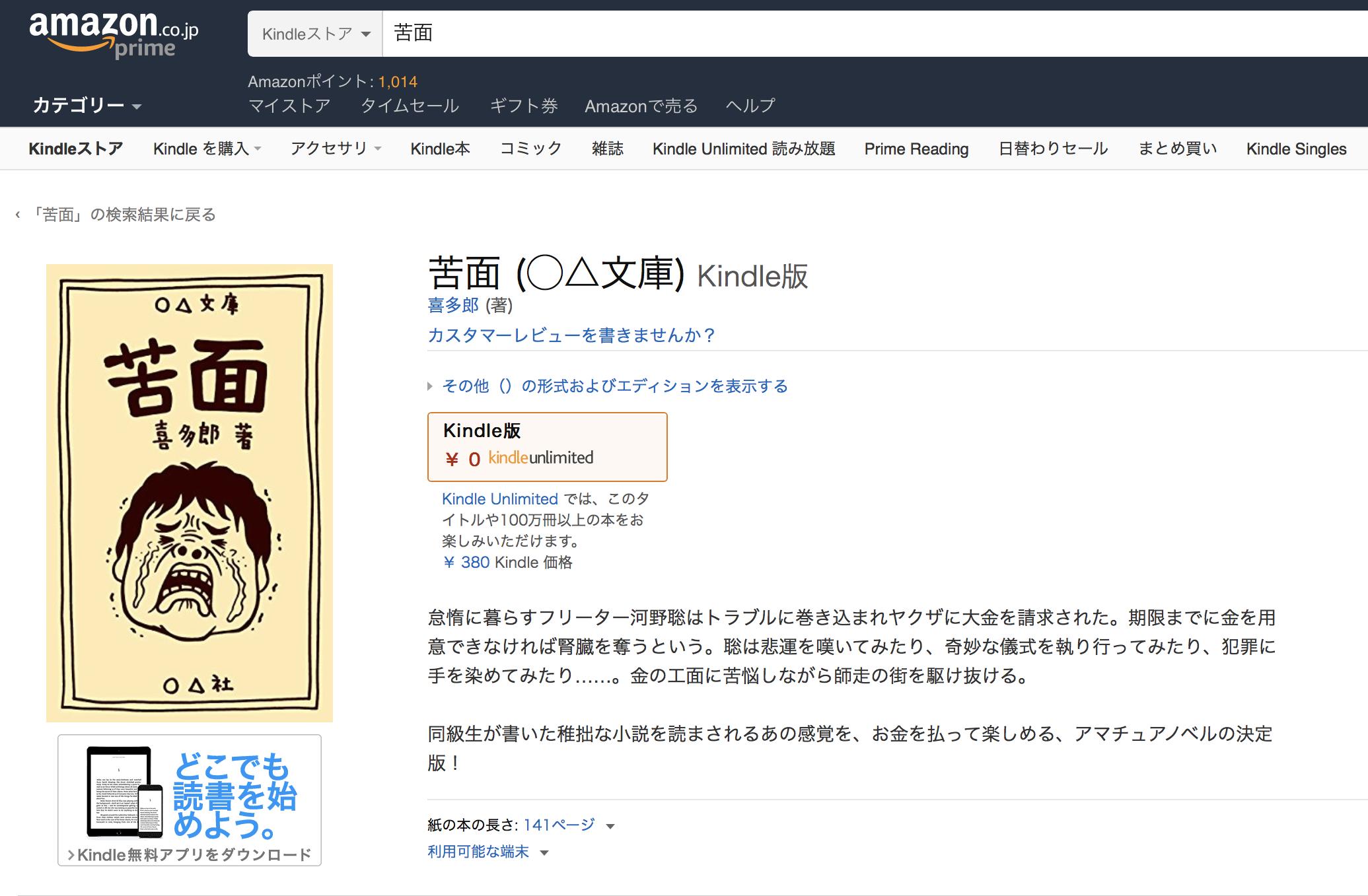 小説「苦面」を出版しました!
