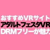 アダルトVRならDRMフリーのアダルトフェスタVRがおすすめ