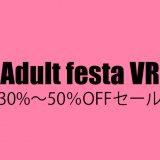 【アダルトフェスタVR】 30~50%OFFセール開催中 オススメは唯井まひろ 【Adult festa VR】