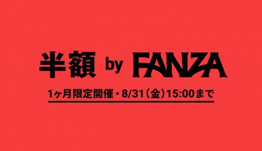 FANZA(DMM)が半額セール8/31まで開催中!AV監督がオススメ「アダルトVR買うならコレ!」