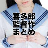 【制服美少女と性交】AV監督 喜多郎 全作品まとめ