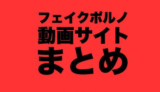芸能人フェイクポルノが見れる動画サイトまとめ【DEEPFAKE】