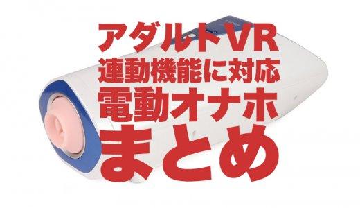 アダルトVRと連動する電動オナホまとめ【2019年版】