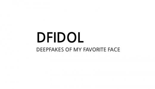 DFIDOL新たなフェイクポルノサイト石原さとみ新垣結衣の動画も